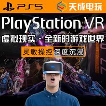 索尼Vwa PS5 un PSVR二代虚拟现实头盔头戴式设备PS4 3D游戏眼镜