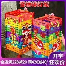 元宵节wa饰雪糕彩棒an工diy制作材料包宫灯挂饰幼儿园
