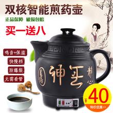 永的全wa动中药煲煎gu陶瓷养生壶 电子熬药罐电热电炖药器