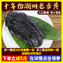 潮州三wa特产陈年佛ma蜜零食黑色蜜饯老香橼果干包邮