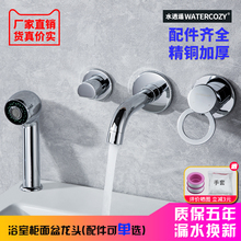 浴室柜wa脸面盆冷热na龙头单二三四件套笼头入墙式分体配件