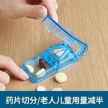 切药片wa器便携式切un号分药器随身药片分割器磨药器迷你药盒