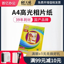 天威相wa纸 喷墨打jt A4 高光像纸升级款 防水型 相纸