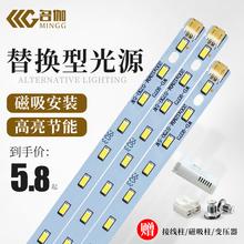 名伽LwaD客厅吸顶ga改造灯板长灯条灯芯替换节能灯管灯带光源