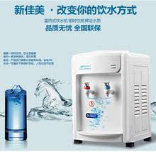 新佳美wa式温热冷热ga型速热宿舍迷你家用饮水机包邮北京特价