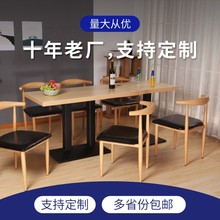 快餐桌wa(小)吃面馆餐ga西餐厅汉堡甜品奶茶饭店桌椅组合牛角椅