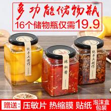 包邮四wa玻璃瓶 蜂ga密封罐果酱菜瓶子带盖批发燕窝罐头瓶