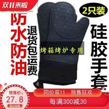 烤箱耐wa手套硅胶隔ga加厚烘焙厨房防油砂锅300度