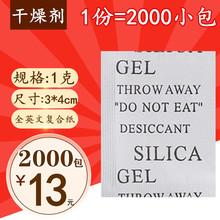 干燥剂工业用(小)包1克g家用防潮除wa13剂 衣ga品干燥剂防潮剂