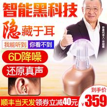 一秒正wa助听器老的ga聋耳背式声音放大器无线隐形中老年轻的