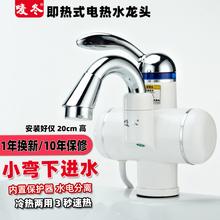 唛冬即wa式电热水龙ke卫生间下进水(小)弯自来水(小)型快速热水器
