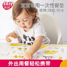 易优家wa次性便携外ke餐桌垫防水宝宝桌布桌垫20片