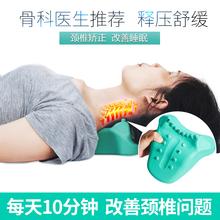 博维颐wa椎矫正器枕ke颈部颈肩拉伸器脖子前倾理疗仪器