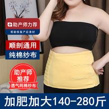 大码产wa200斤加ke0斤剖腹产专用孕妇月子特大码加长束腹