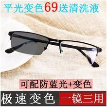 可配变wa近视眼镜男ke用平光镜开车男士半框太阳镜防蓝光眼镜