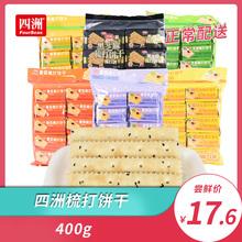 四洲梳打饼干苏打wa5干40gke原味番茄香葱味休闲零食早餐代餐饼