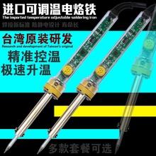 包邮 wa调温电烙铁ke电焊笔 智能恒温60W电烙铁家用维修焊锡