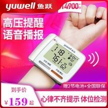 鱼跃血wa测量仪家用ke高精准手腕式量测表仪器老的