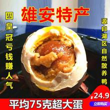 农家散wa五香咸鸭蛋ke白洋淀烤鸭蛋20枚 流油熟腌海鸭蛋