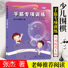 手筋专wa训练从10ke级 阶梯围棋基础训练少年宝宝围棋教程大全围棋速成书 手筋