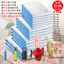 特大号wa厚棉被衣服ke空收缩收纳密封包装袋满58送电泵