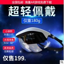 ar全wa眼镜增强现ke眼镜 新式arbox  昊日全息效果智能头盔眼镜