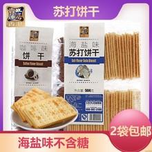 壹莲居海盐味wa3打饼干咸ke胃咖啡味梳打饼干独立包代餐食品