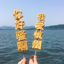 可以吃wa文字漂流瓶ke食有趣的早餐食品手工流心文字烧