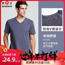 世王内wa男士夏季棉ke松休闲纯色半袖汗衫短袖薄式打底衫上衣