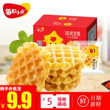 每日(小)wa干整箱早餐ke包蛋糕点心懒的零食(小)吃充饥夜宵