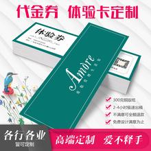 美容拓客体验卡定制优惠券wa9金券门票ke抵用券宣传卡片印刷