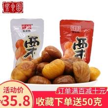 北京御wa园 怀柔板ke仁 500克 仁无壳(小)包装零食特产包邮
