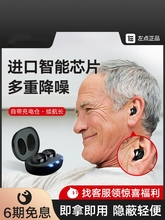 左点老wa助听器隐形ke耳背耳聋老的专用无线正品耳机可充电式