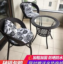 阳台(小)wa椅凳子客厅ke阳光房餐桌椅户型藤编(小)茶几家具