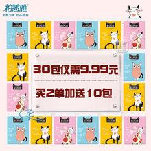 柏茜雅wa巾(小)包手帕ke式面巾纸随身装无香(小)包式餐巾纸卫生纸