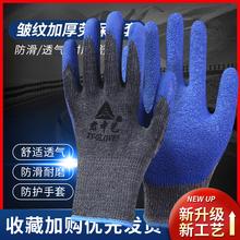 手套劳wa胶皮手套耐ke工作劳保橡胶乳胶干活工作手套加厚防割