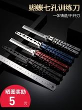蝴蝶训练梳子wa3儿童极光ke叶叠刀便携款七孔刀未开刃cs