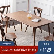北欧家wa全实木橡木ke桌(小)户型餐桌椅组合胡桃木色长方形桌子