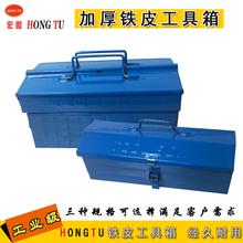 家用汽wa机修随车大lp双两层三层加厚全铁皮收纳箱