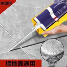 。瓷砖wa漏填缝剂家lp淋浴室美缝胶缝隙速干卫生间防水地板砖
