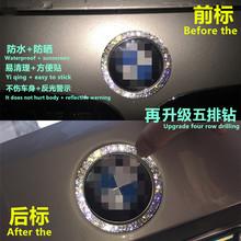 适用于宝马前wa3标钻贴圈lp系1系x1x3x4x5x6装饰改装车标贴钻