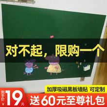 磁性黑wa墙贴家用儿lp墙贴纸自粘涂鸦墙膜环保加厚可擦写磁贴