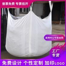 方形吨wa袋白色吨袋lp吨包耐磨塑料编织袋太空袋加厚1吨