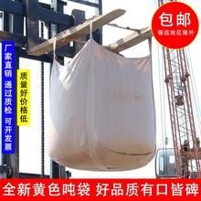 吨袋 wa新黄色太空lp袋污泥预压袋大开口平底1吨1.5吨