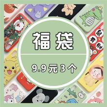 随机福袋wa1果iphlp1promax手机壳iPhoneX盲袋Xr/7/8pl