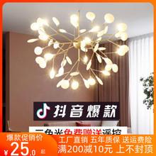 北欧吊wa后现代简约lp性温馨卧室灯网红客厅灯树枝萤火虫灯具