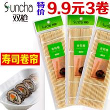 9.9元3卷 双wa5寿司帘子ls具紫菜包饭竹帘寿司卷帘 寿司席