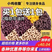 低脂谷物圈无糖精脆麦圈早餐卡宝宝wa13童玉米ls圈紫薯圈