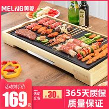 美菱烧wa炉家用电烤ls不粘多功能烤肉机韩式烧烤架烤肉锅烤炉