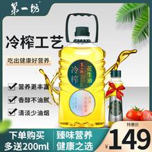 第一坊wa榨花生油4ls庭装花生油  粮油 低油烟自然清香